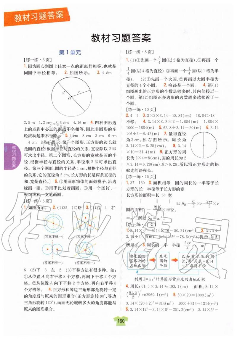 北师大版六年级上册数学书答案