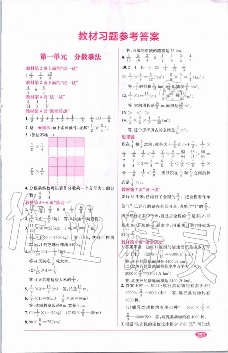 西师大版六年级上册数学书答案