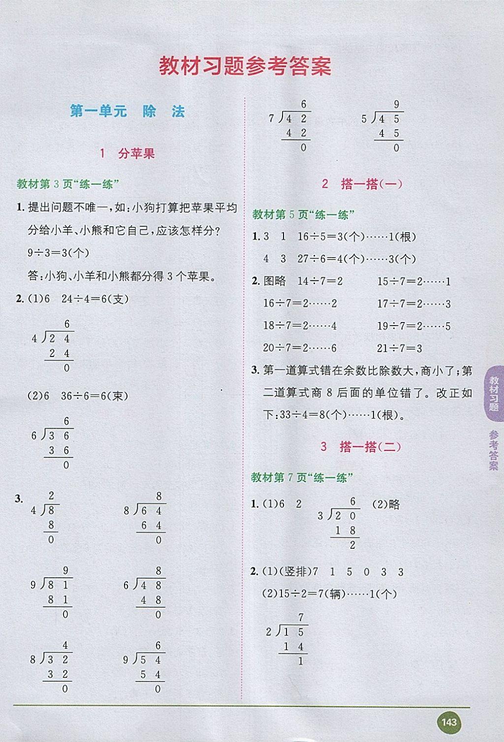 北师大版二年级下册数学书答案