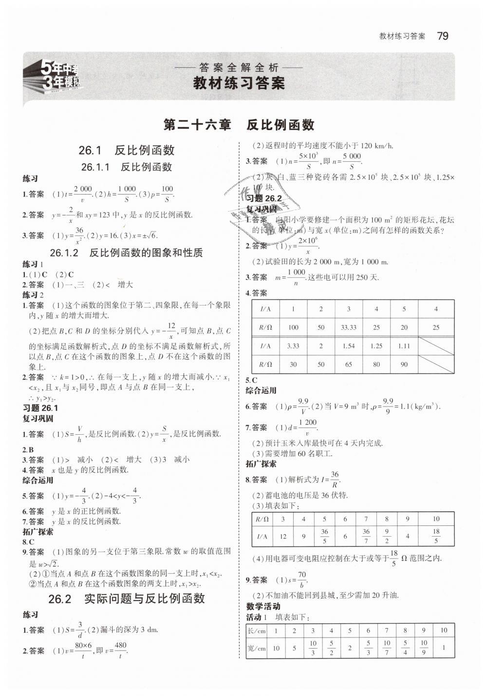 人教版九年级下册数学书答案