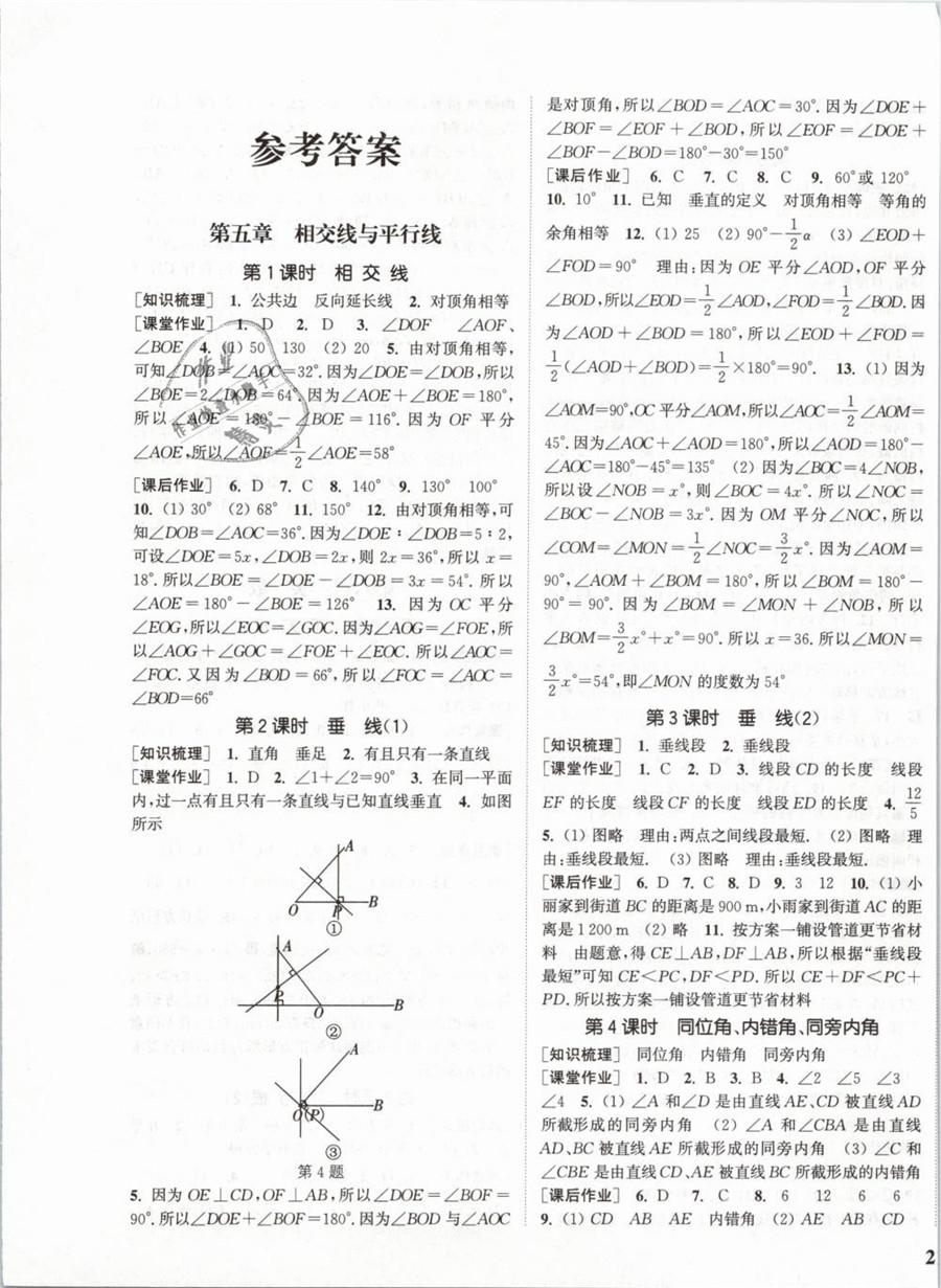 人教版七年级下册数学课时作业本答案