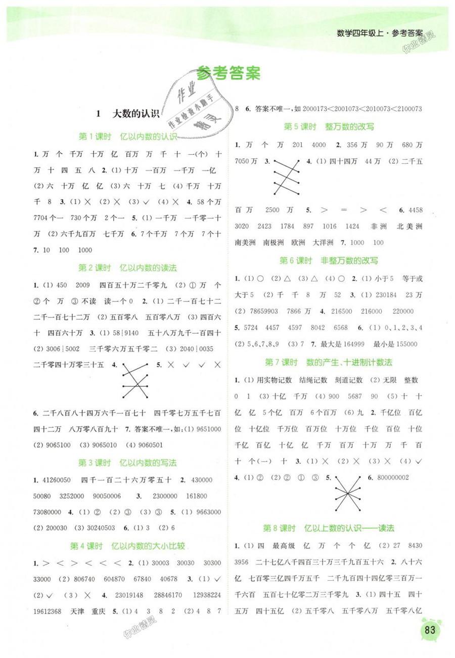 人教版四年级上册数学课时作业本答案