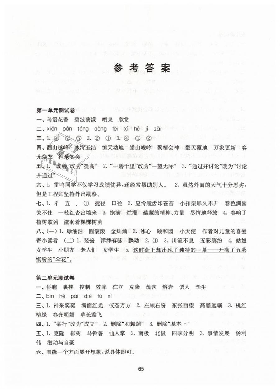 苏教版五年级下册语文练习与测试活页卷答案