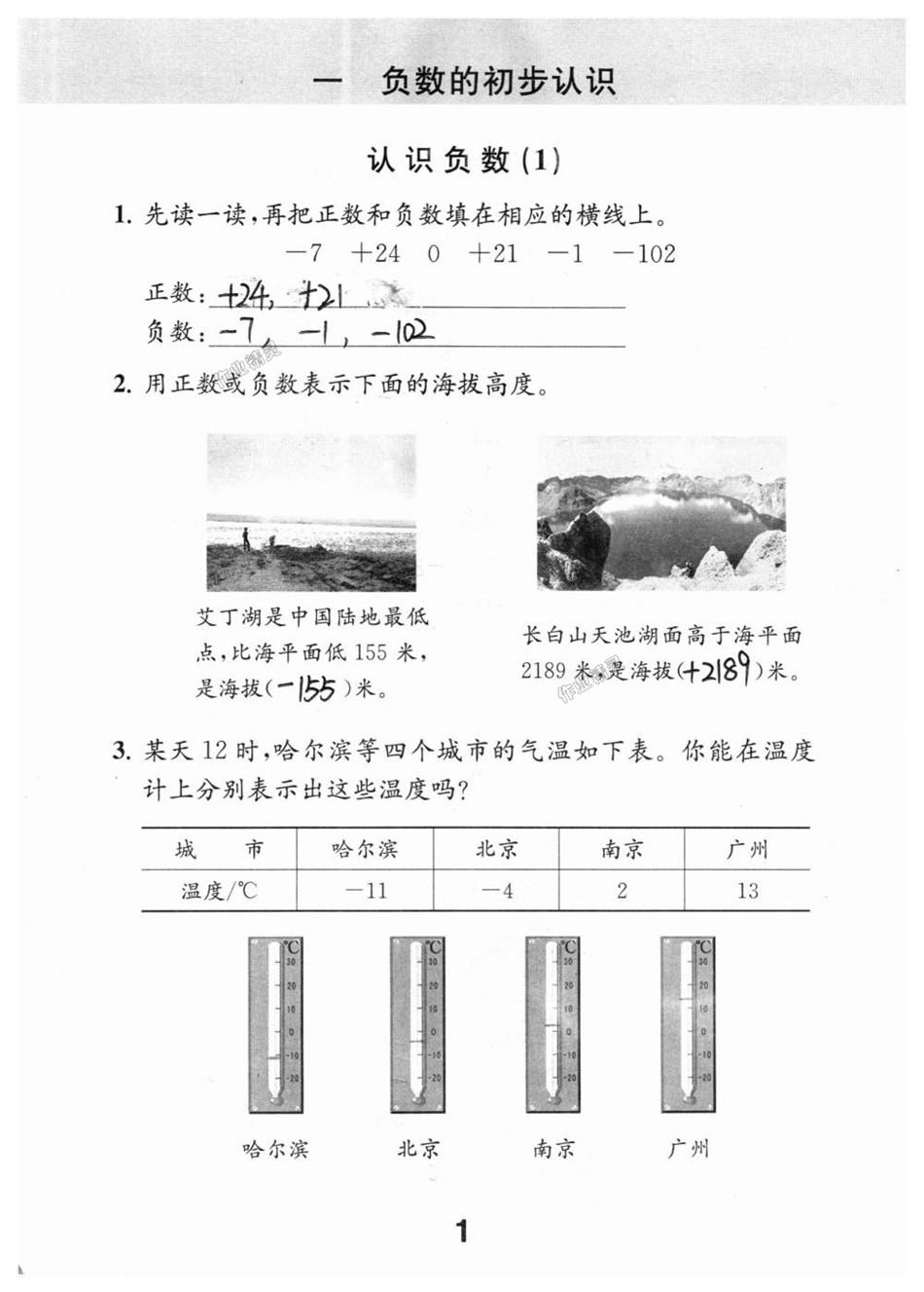 苏教版五年级上册数学补充习题答案
