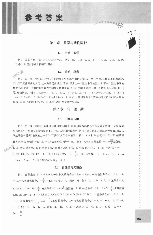 2019苏科版七年级上册数学课课练答案