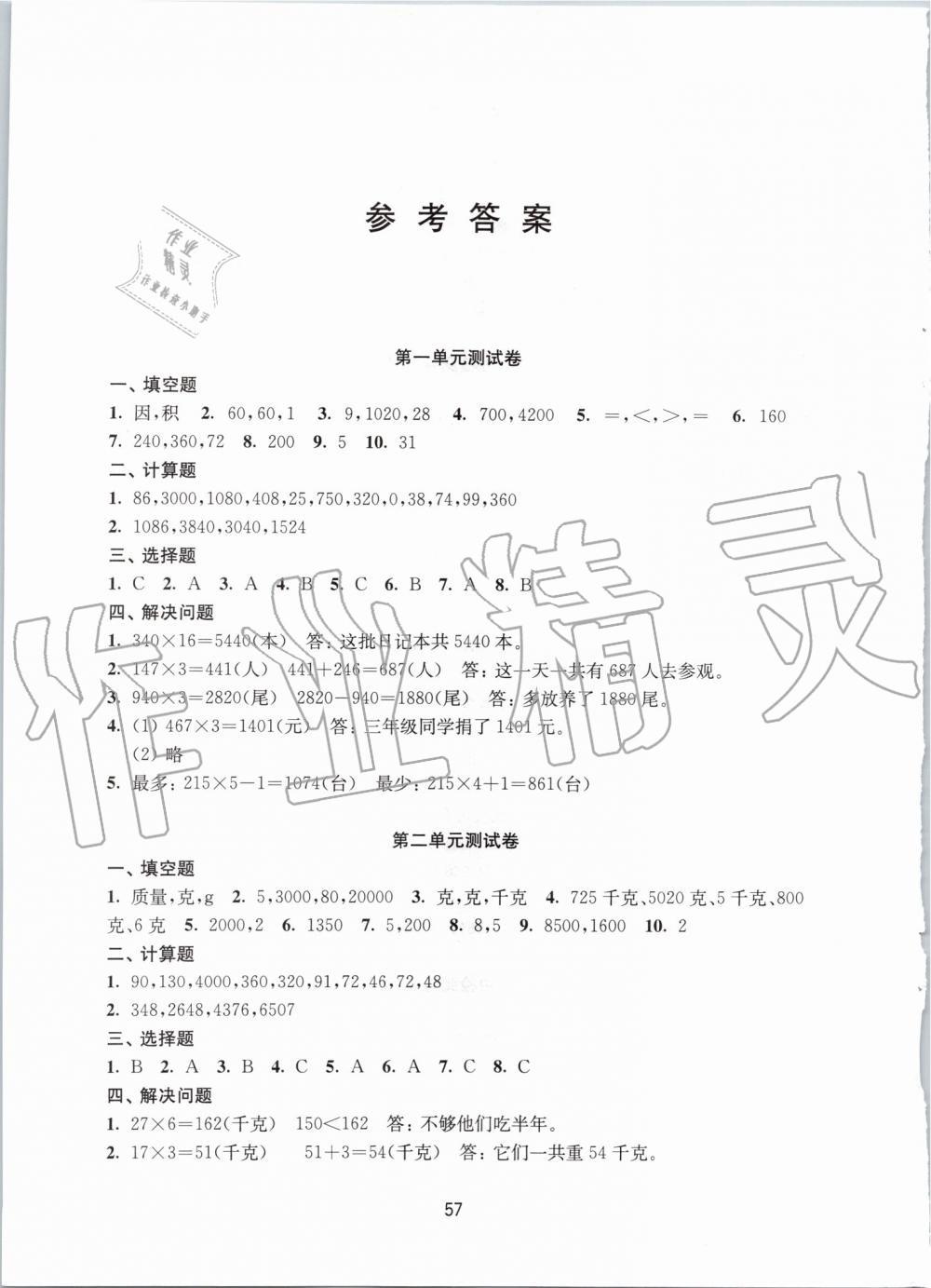 2019苏教版三年级上册数学课课练活页卷答案