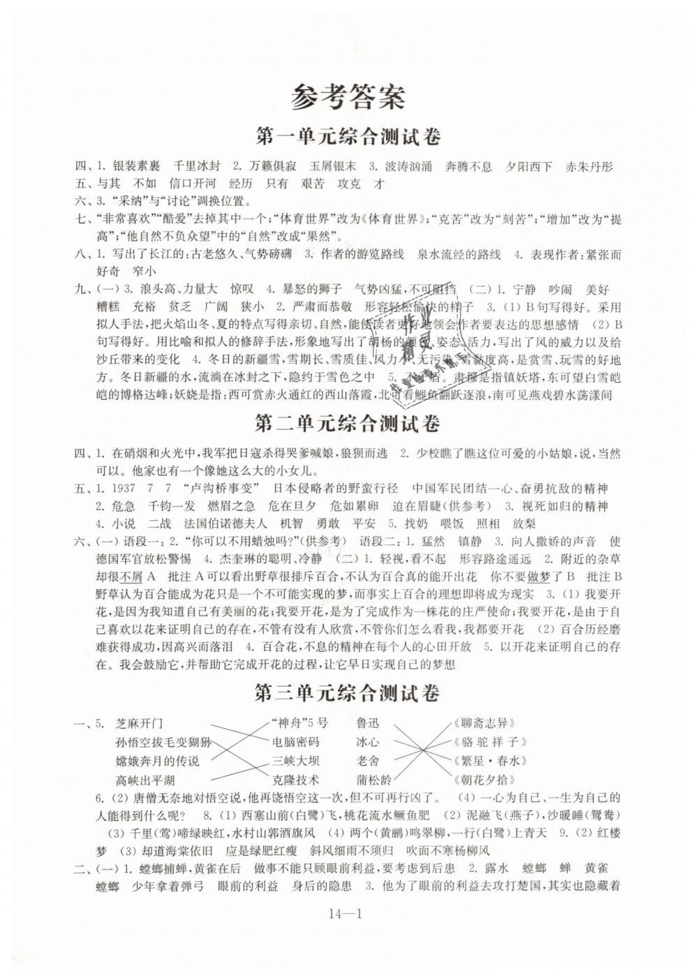 2019苏教版六年级下册语文同步练习配套试卷答案