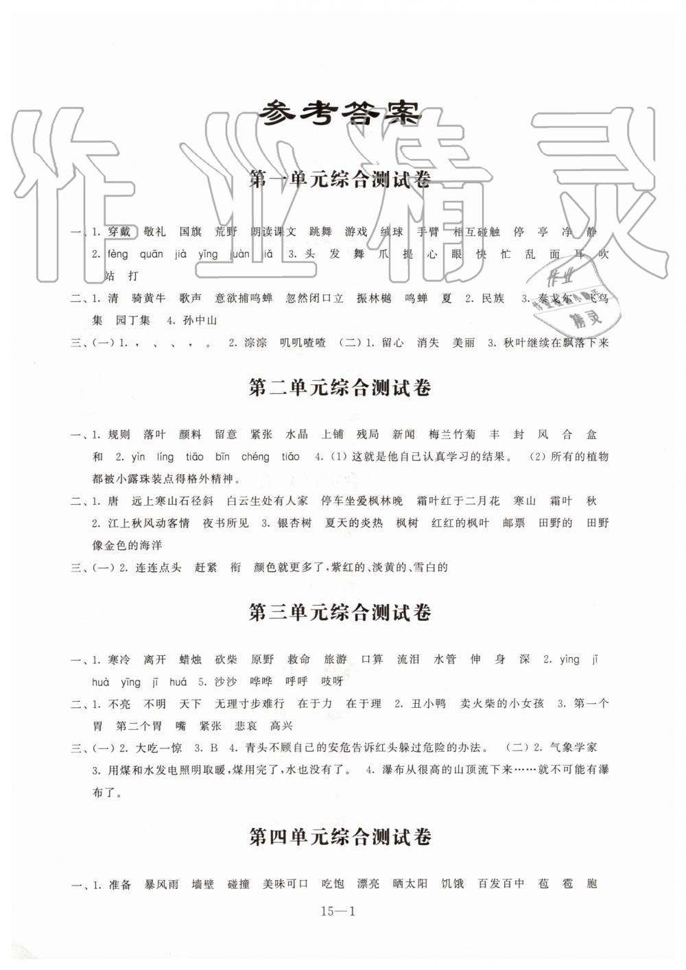 2019人教版三年级上册语文同步练习配套试卷答案