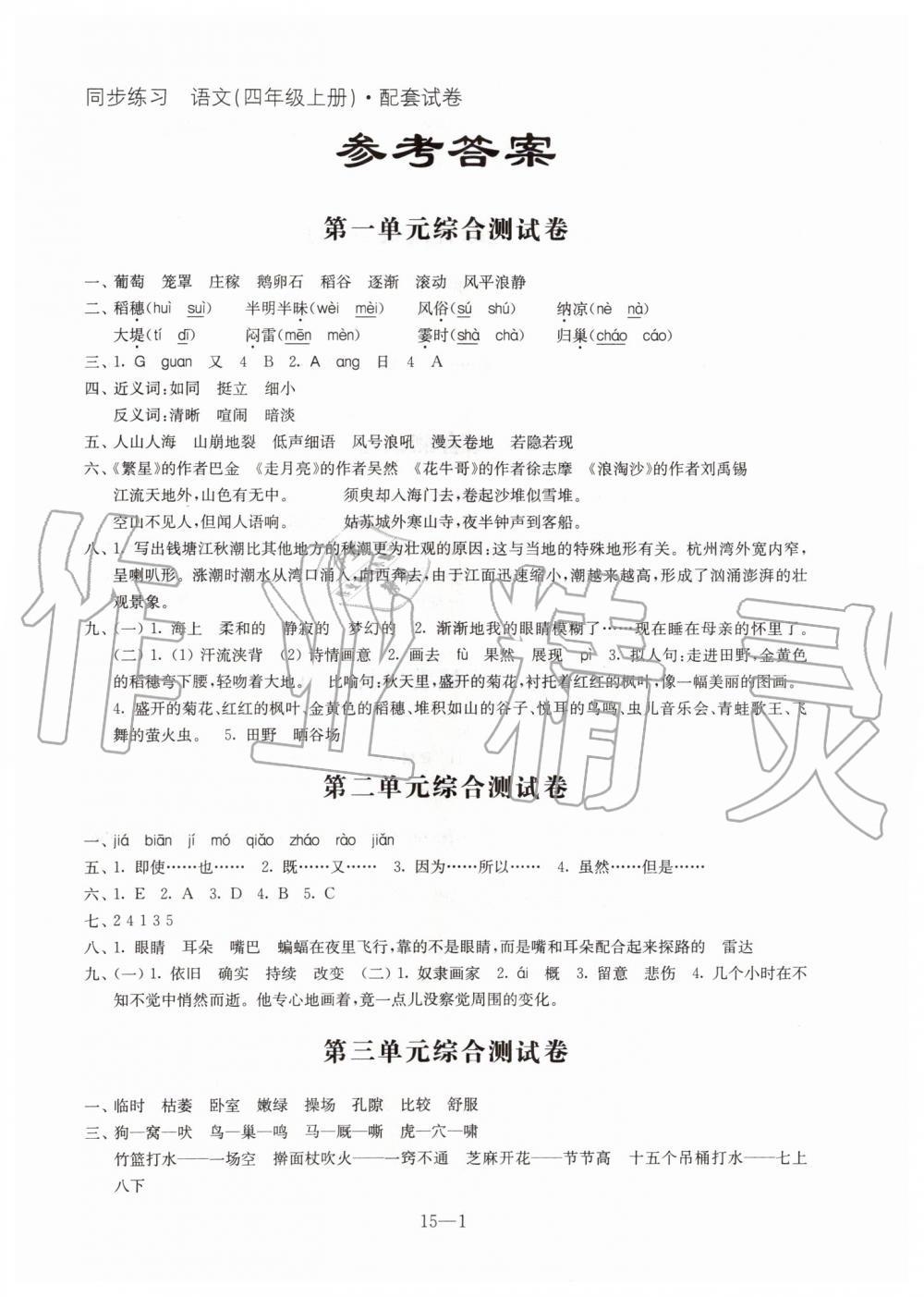 2019人教版四年级上册语文同步练习配套试卷答案