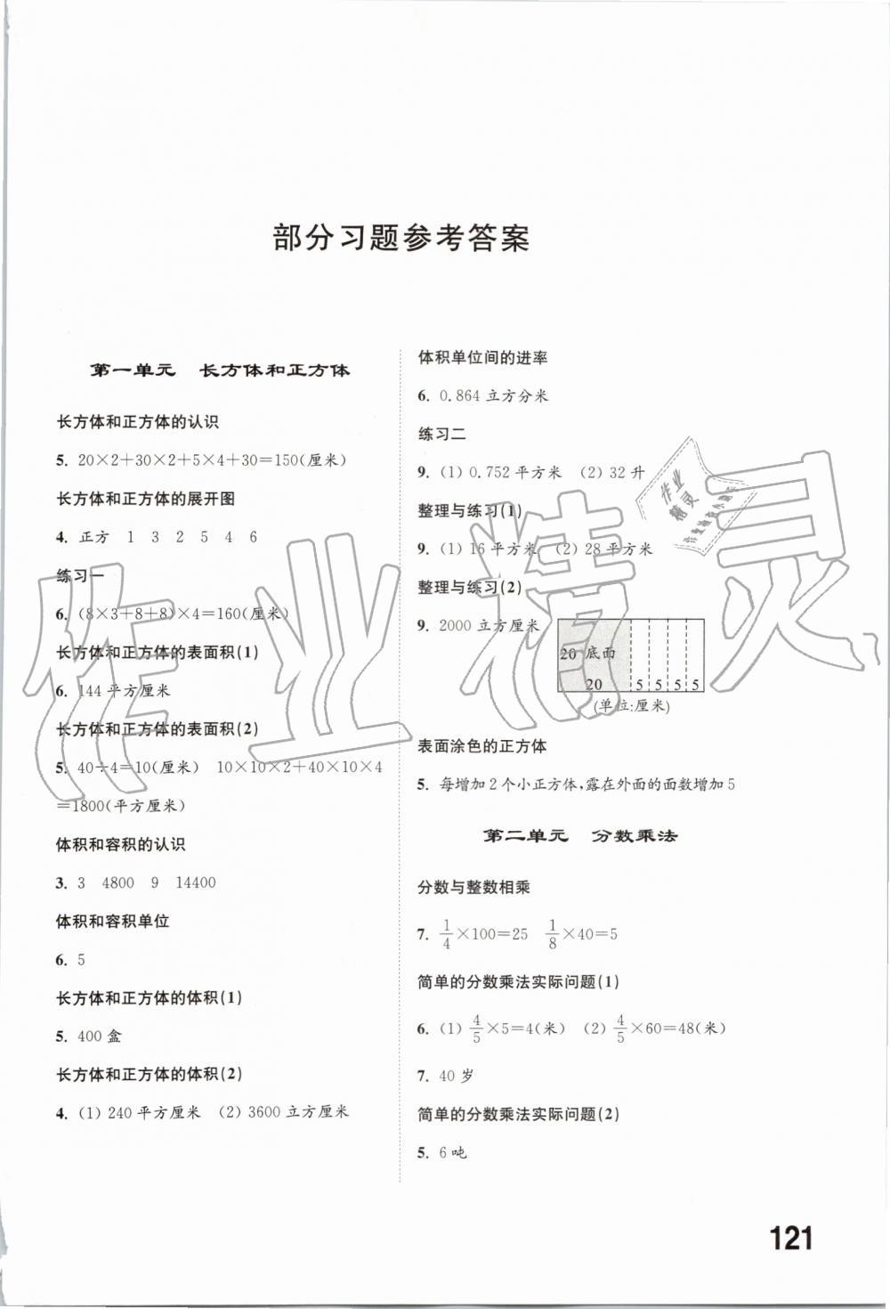2019苏科版六年级上册数学同步练习答案