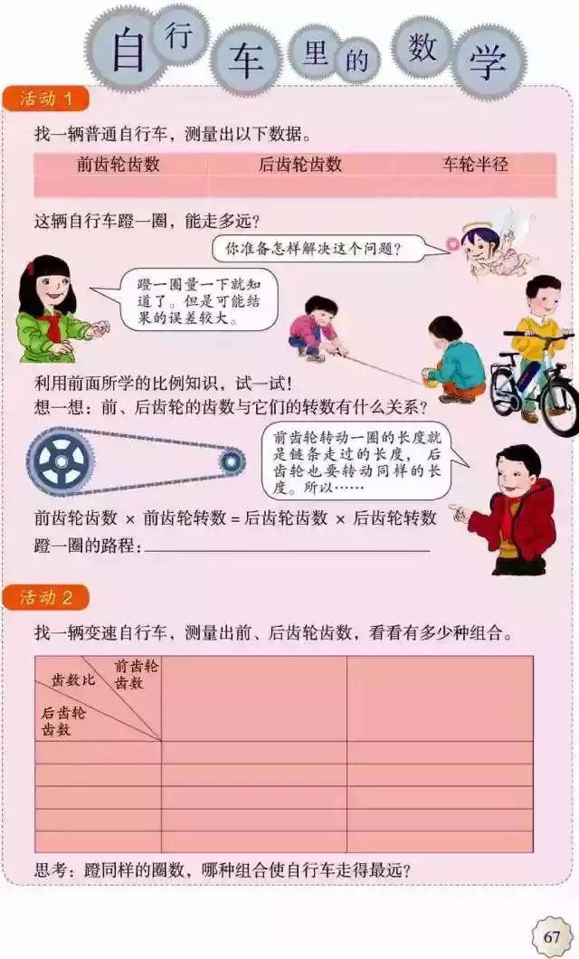 自行车里的数学
