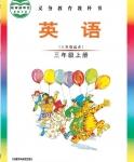 外研版三年级英语上册(Join In)