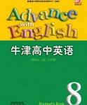 译林版高二英语模块8