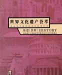 岳麓版高三历史选修6 世界文化遗产荟萃