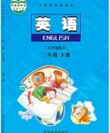 陕旅版三年级英语下册