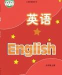 译林版九年级英语上册