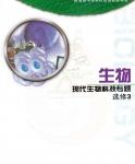 苏教版高三生物选修3