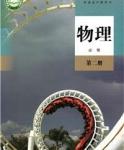 人教版高一物理必修 第二册(2019版)