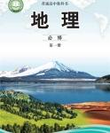 中图版高一地理必修 第一册(2019版)