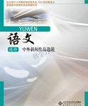 北师大版高三语文选修 《中外新闻作品选读》