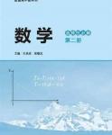 北师大版高二数学选择性必修 第二册(2019版)