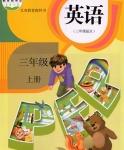 人教版三年级英语上册(PEP)