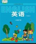 冀教版二年级英语下册(一年级起)