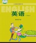 冀教版四年级英语下册(一年级起)