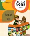 人教版四年级英语下册(PEP)
