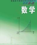 苏教版高三数学选修2-2