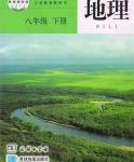 商务版八年级地理下册
