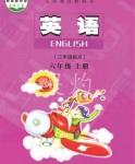 陕旅版六年级英语上册