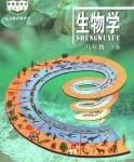 北京版八年级生物上册