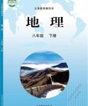 晋教版八年级地理下册