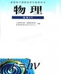 人教版高三物理选修3-5