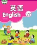 译林版三年级英语上册
