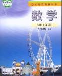 苏科版九年级数学上册