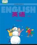 冀教版六年级英语上册(一年级起)