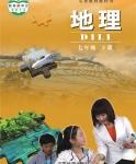 中图版七年级地理下册(北京版)