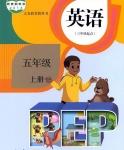 人教版五年级英语上册(PEP)