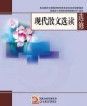 苏教版高三语文现代散文选读