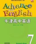 译林版高二英语模块7