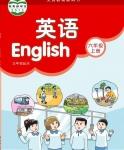 译林版六年级英语上册