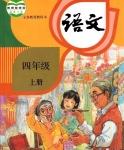 部编版四年级语文上册