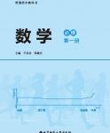 北师大版高一数学必修第一册(2019版)
