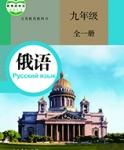 人教版九年级俄语