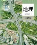 人教版高二地理选择性必修2  区域发展(2019版)