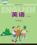 冀教版三年级英语下册(一年级起)