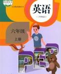 人教版六年级英语上册(PEP)