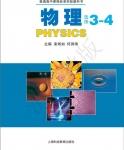 沪科教版高三物理选修3-4